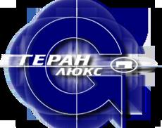 """ООО """"ГЕРАН""""люкс"""""""