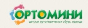Интернет магазин детской одежды и обуви «Ортомини»