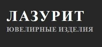 "ООО ""ЛАЗУРИТ"""