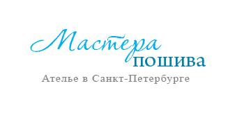 Мастера Пошива, швейное производство