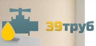 39труб