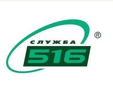 Служба 516