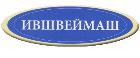 ИВШВЕЙМАШ - швейное оборудование