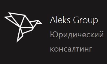 Aleks Group - Юридический  консалтинг