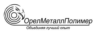 ООО ОрелМеталлПолимер