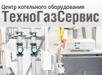Центр котельного оборудования - ТехноГазСервис, ООО
