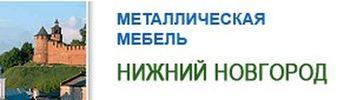 Металлическая мебель в Нижнем Новгороде