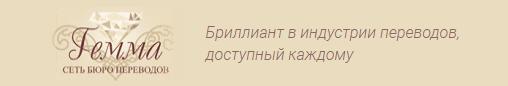 Бюро переводов с нотариальным заверением «Гемма»