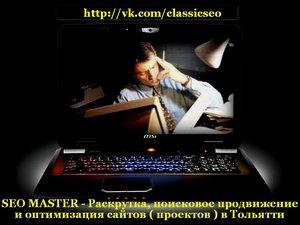 SEO MASTER.Продвижение и раскрутка сайтов (проектов) в Тольятти