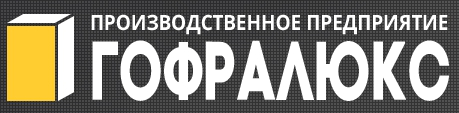 ООО «Торговый дом «Гофралюкс»