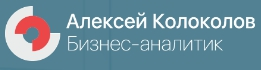 Алексей Колоколов – эксперт по визуализации данных, директор института бизнес-аналитики