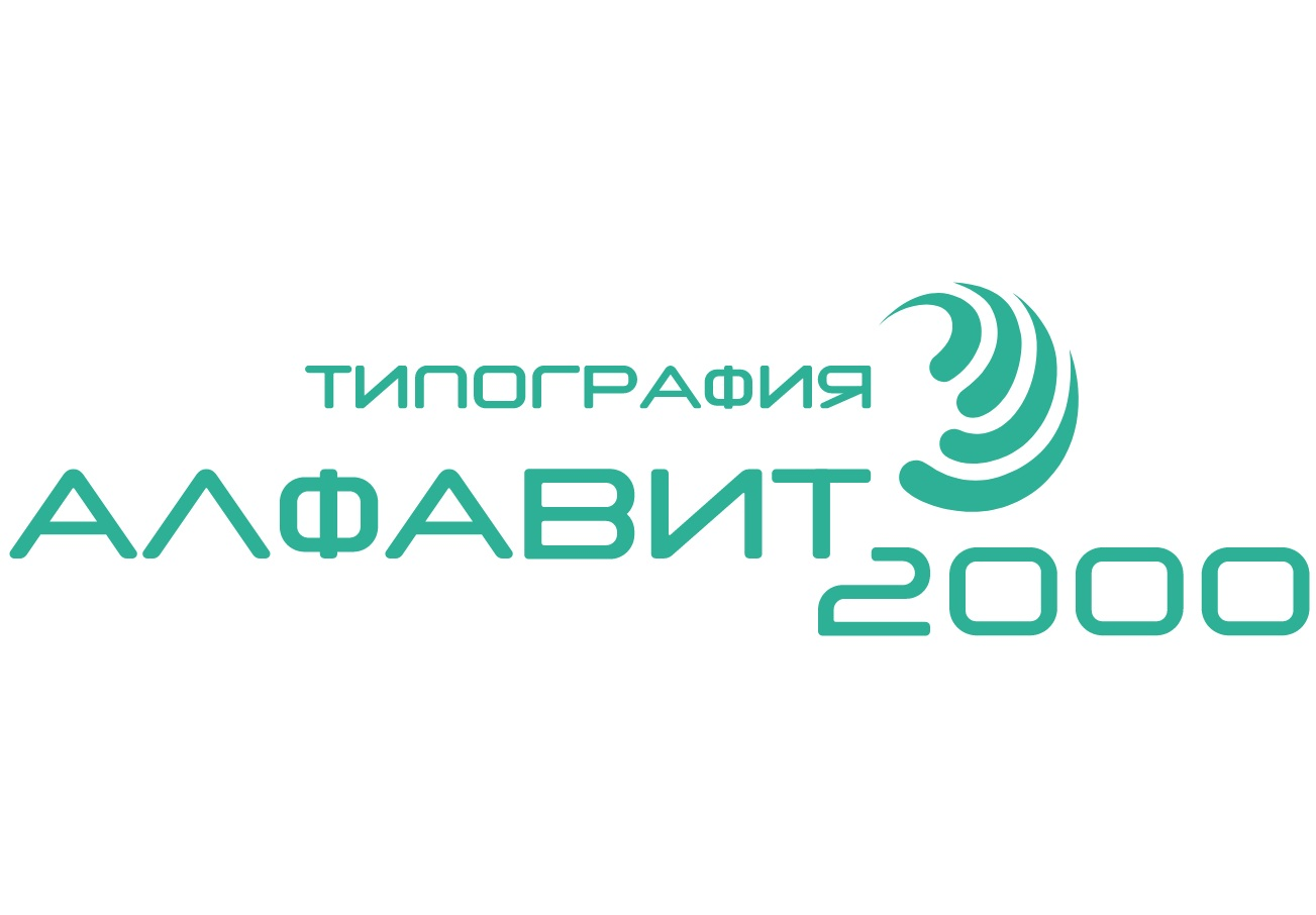 """Алфавит 2000"""