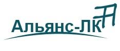 ООО «Альянс-ЛК»