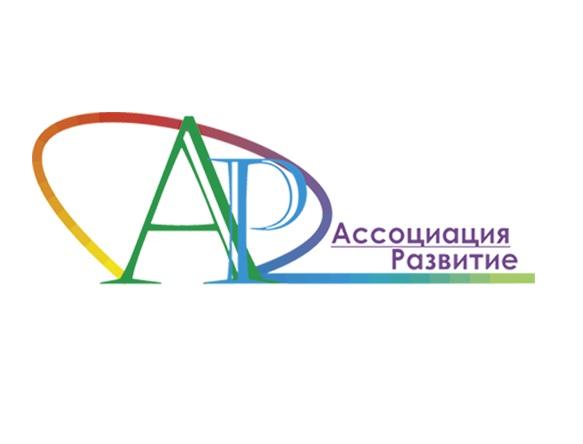 Ассоциация Развитие