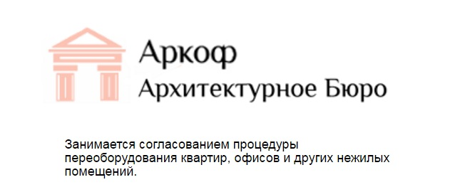 "ООО ""Аркоф"""