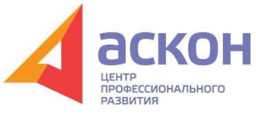 Центр профессионального развития «Аскон»