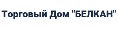 ООО Торговый Дом «БелКан»