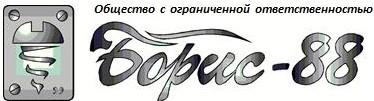Борис-88