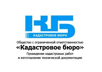 ООО «Кадастровое бюро»