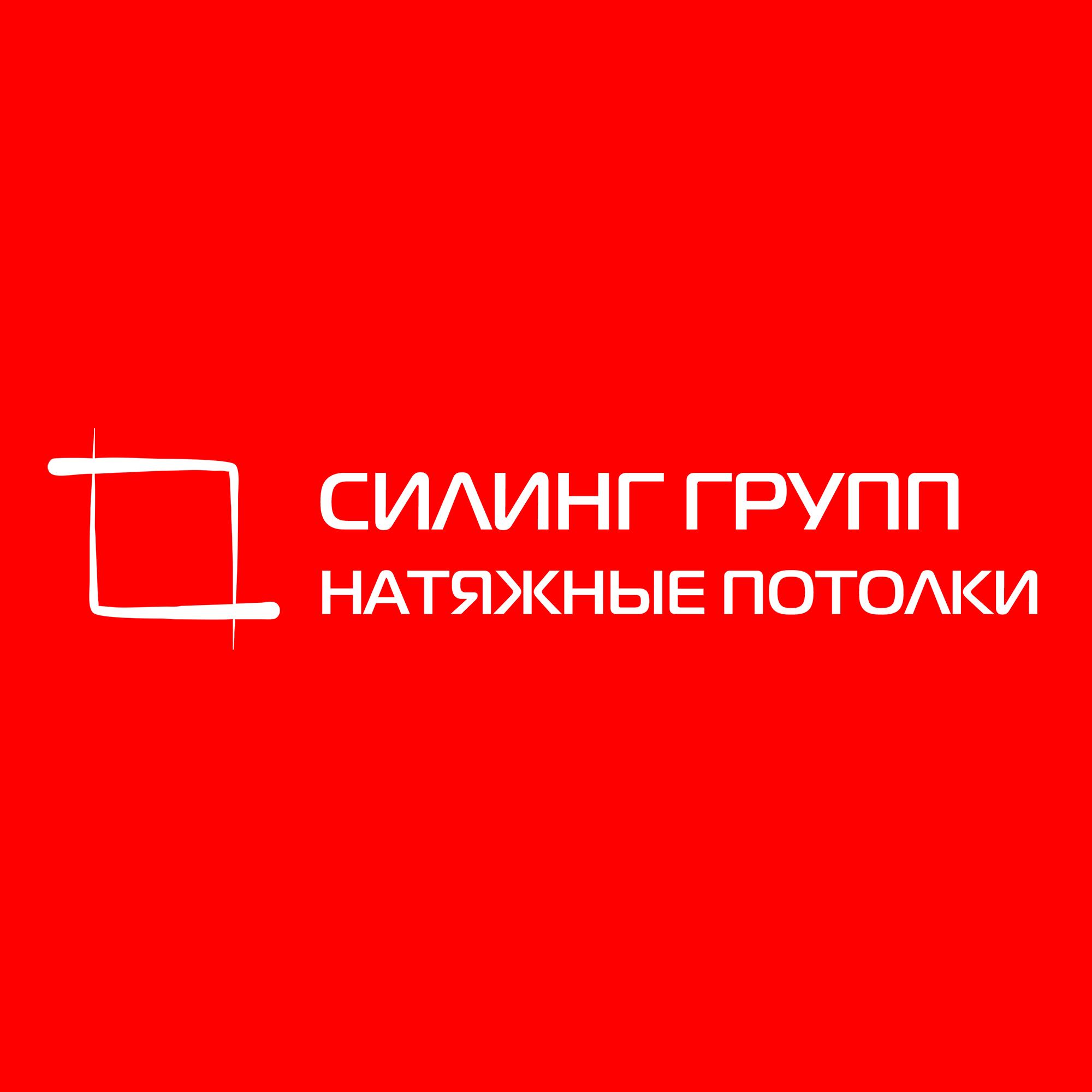 СИЛИНГ ГРУПП