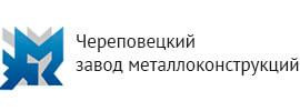 ООО «Череповецкий завод металлоконструкций»