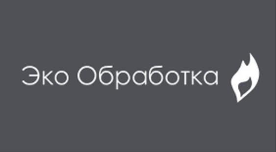 «Эко-Обработка»