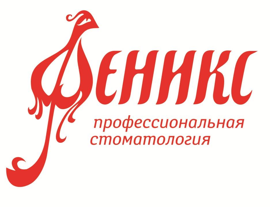Стоматология «ФЕНИКС»