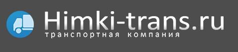 Химки-Транс