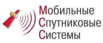 ГК МСС ГЛОНАСС (Мобильные Спутниковые Системы)