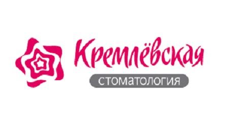 Кремлевская стоматология