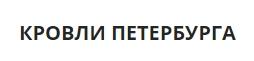 КРОВЛИ ПЕТЕРБУРГА