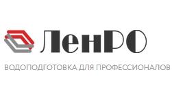 ЛЕНРО