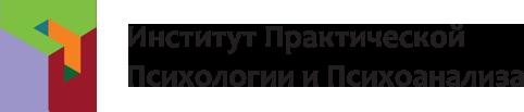 НОЧУ ВПО «Институт Практической Психологии и Психоанализа»