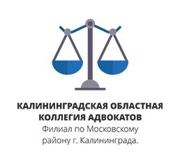 Калининградская областная коллегия адвокатов - филиал по Московскому району