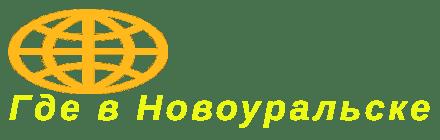 Где в Новоуральске