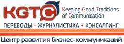 Центр развития бизнес-коммуникаций KGTC