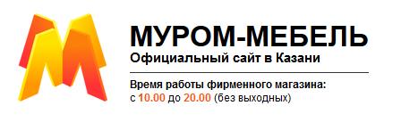 Муром-Мебель в Казани