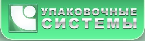 ООО Упаковочные системы