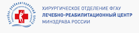 Хирургическое отделение  ФГАУ Лечебно-реабилитационный центр Минздрава России