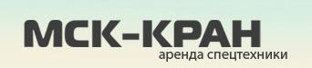 Компания МСК-КРАН