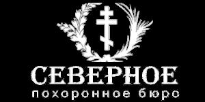 Похоронное бюро Северое