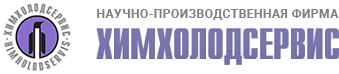 ХИМХОЛОДСЕРВИС научно-производственная фирма