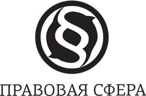 Правовая сфера, ООО, Консалтинговая компания