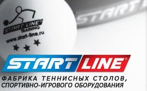 Start Line - ведущий российский производитель теннисных столов