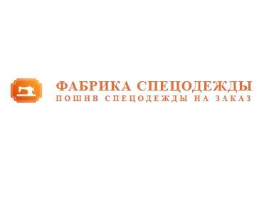 "ООО ""Фабрика Спецодежды"""