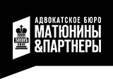 Адвокатское бюро Матюнины & партнеры