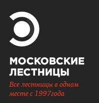 Московские лестницы