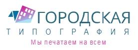РПК «Городская Типография»