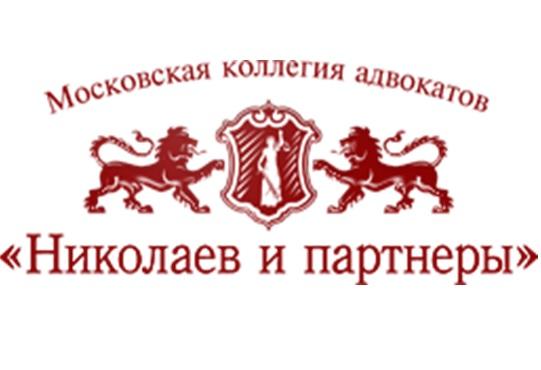 МКА «Николаев и партнеры»