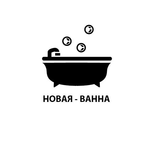 Новая-ванна